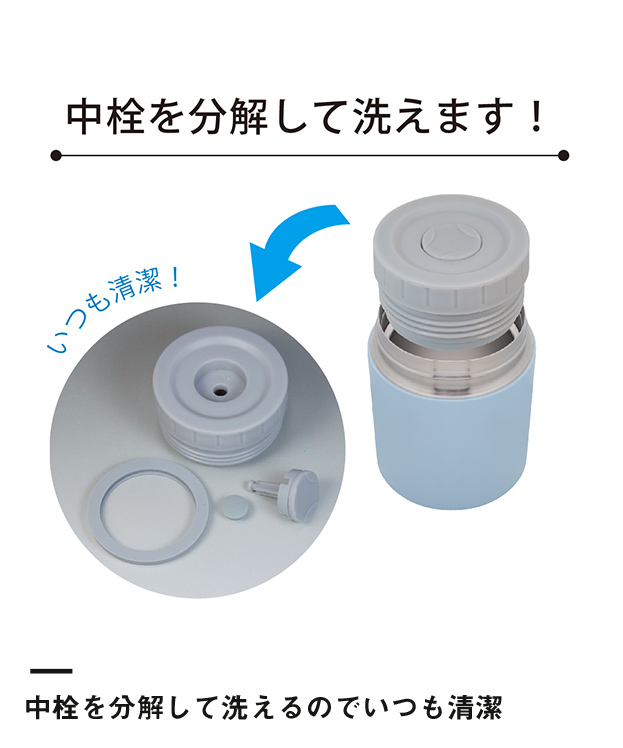 アトラス フードポット300ml(中栓付)(AFPN-300)中栓を分解して洗えるのでいつも清潔