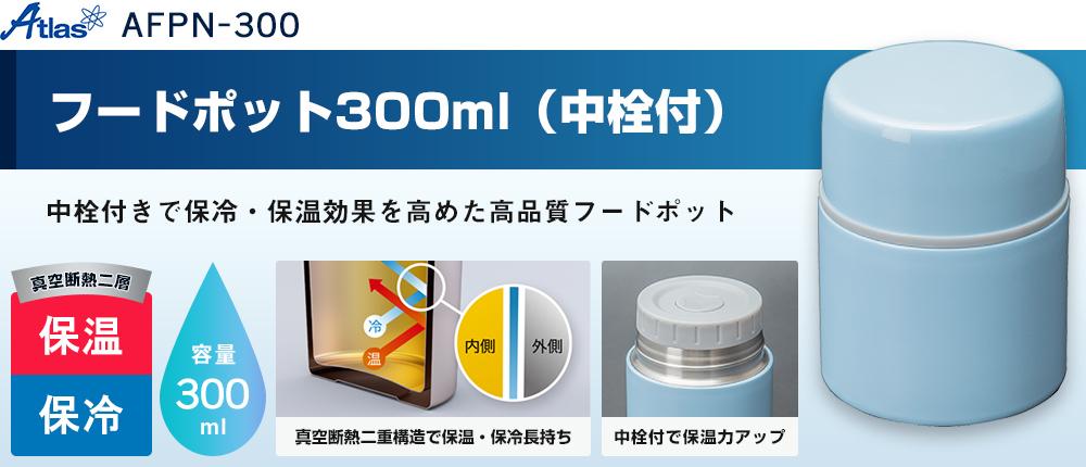 アトラス フードポット300ml(中栓付)(AFPN-300)1カラー・容量(ml)300
