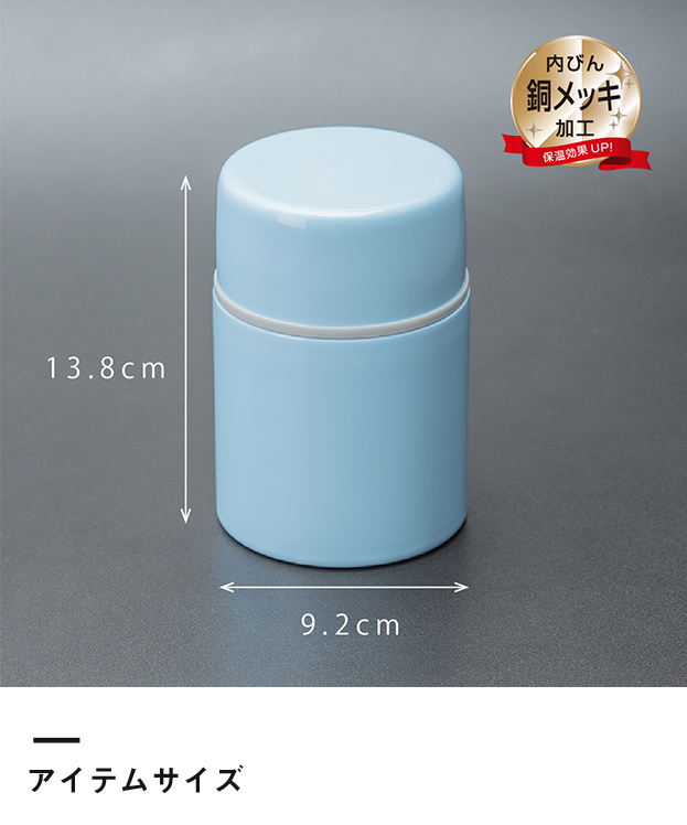 アトラス フードポット400ml(中栓付)(AFPN-400)アイテムサイズ