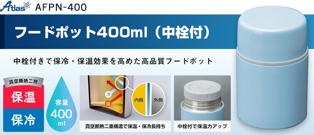 アトラス フードポット400ml(中栓付)(AFPN-400)1カラー・容量(ml)400