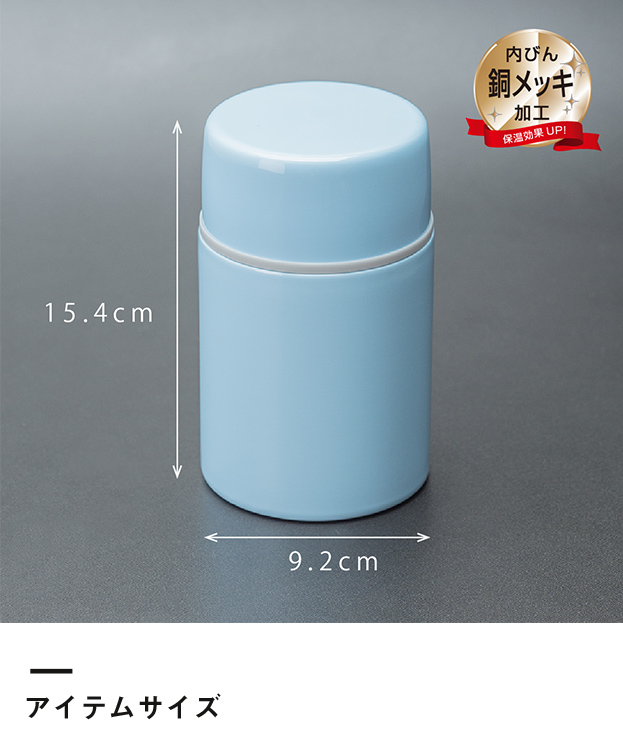 アトラス フードポット500ml(中栓付)(AFPN-500)アイテムサイズ