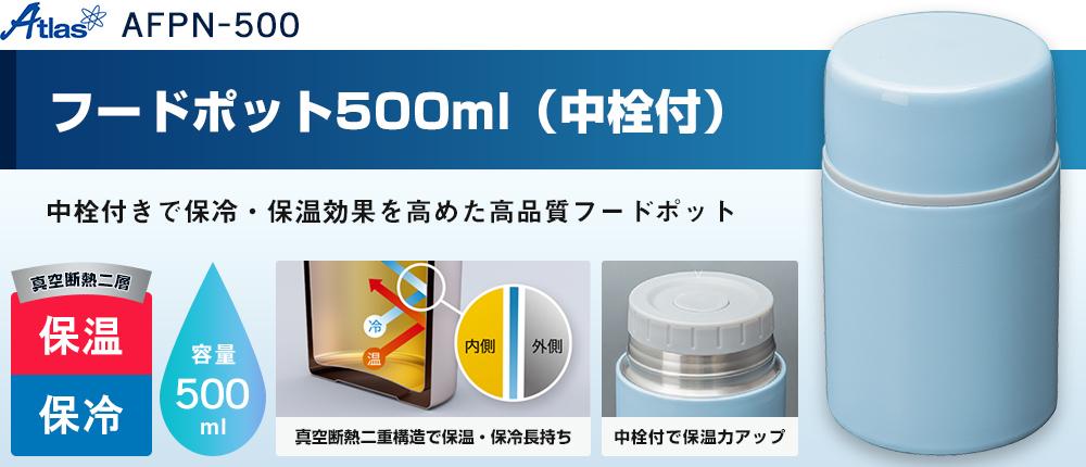 アトラス フードポット500ml(中栓付)(AFPN-500)1カラー・容量(ml)500