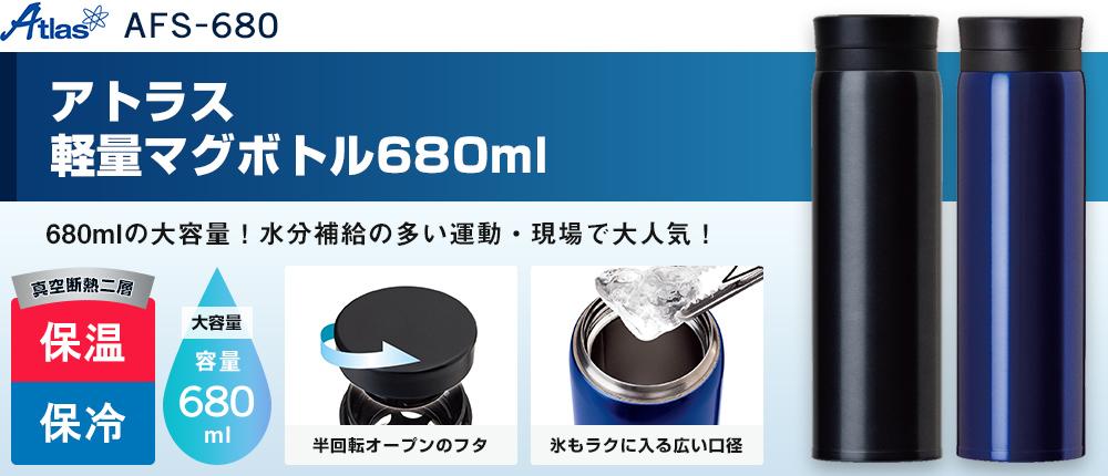 アトラス 軽量マグボトル680ml(AFS-680)2カラー・容量(ml)680