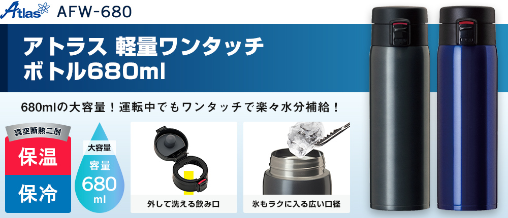 アトラス 軽量ワンタッチボトル680ml(AFW-680)2カラー・容量(ml)680
