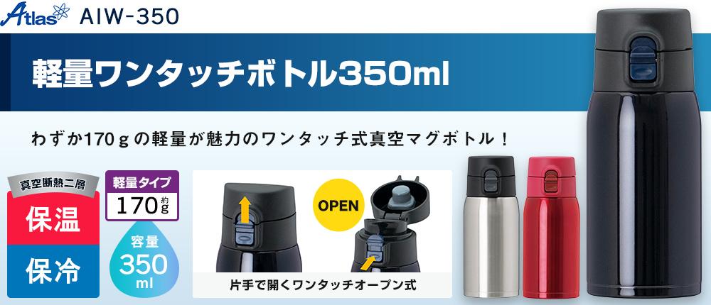 アトラス 軽量ワンタッチボトル350ml(AIW-350)3カラー・容量(ml)350