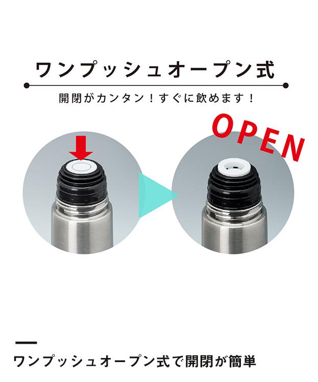 アトラス ステンレススリムボトル480ml(AKS-5004)ワンプッシュオープン式で開閉が簡単
