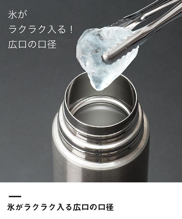 アトラス ステンレススリムボトル480ml(AKS-5004)氷がラクラク入る広口の口径