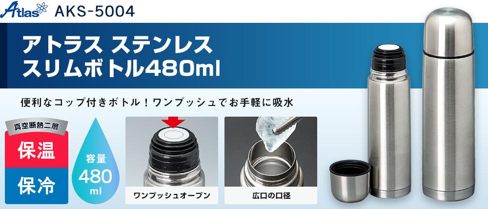 アトラス ステンレススリムボトル480ml(AKS-5004)1カラー・容量(ml)480