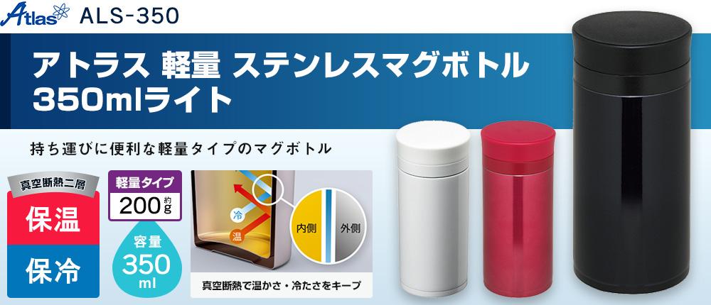 アトラス 軽量ステンレスマグボトル350mlライト(ALS-350)3カラー・容量(ml)350