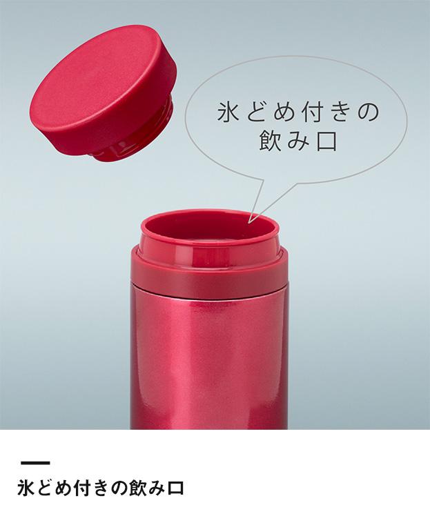 アトラス 軽量ステンレスマグボトル500mlライト(ALS-500)氷どめ付きの飲み口