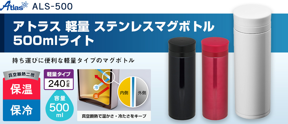 アトラス 軽量ステンレスマグボトル500mlライト(ALS-500)3カラー・容量(ml)500