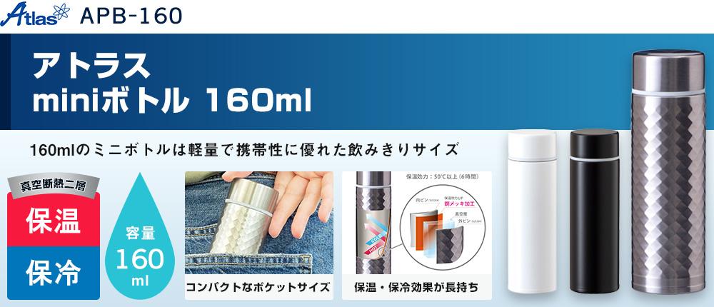 アトラス miniボトル 160ml(APB-160)3カラー・容量(ml)160