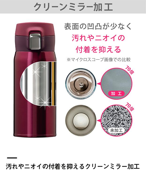 アトラス Airlist 超軽量ワンタッチボトル 365ml(AREW-350)汚れやニオイの付着を抑えるクリーンミラー加工