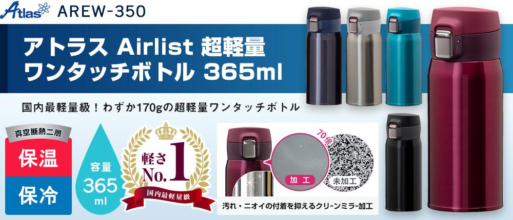 アトラス Airlist 超軽量ワンタッチボトル 365ml(AREW-350)5カラー・容量(ml)365