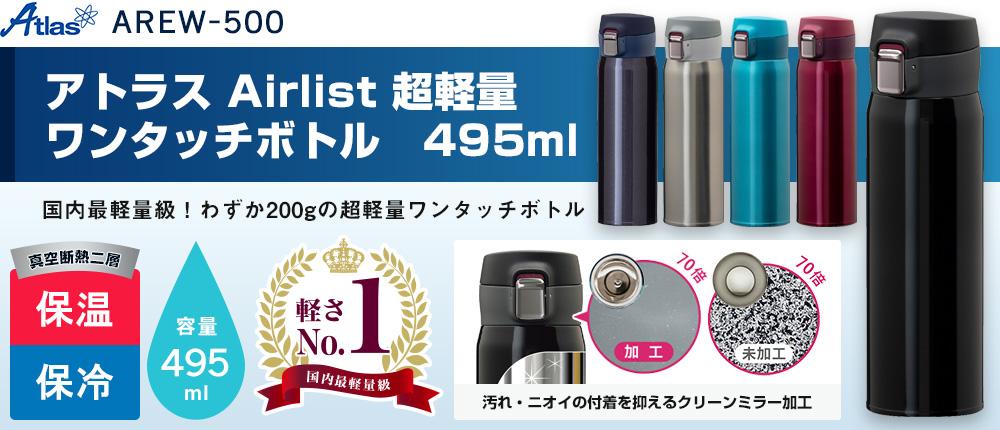 アトラス Airlist 超軽量ワンタッチボトル 495ml(AREW-500)5カラー・容量(ml)495