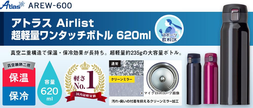 アトラス Airlist 超軽量ワンタッチボトル 620ml (AREW-600)3カラー・容量(ml)600