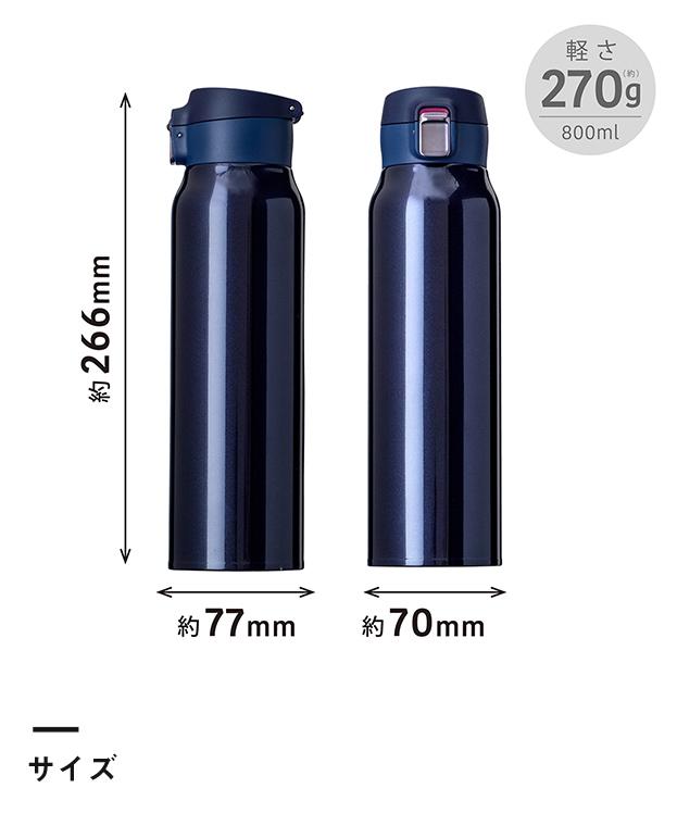 アトラス Airlist 超軽量ワンタッチボトル 800ml(AREW-800)サイズ