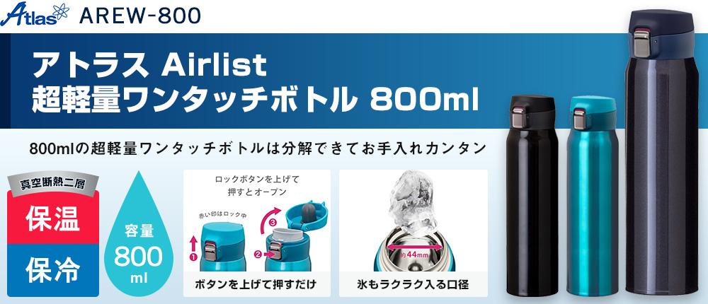 アトラス Airlist 超軽量ワンタッチボトル 800ml(AREW-800)3カラー・容量(ml)800