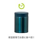 アトラス Airlist 超軽量フードポット 350ml(ARFP-350)加熱食材を余熱で調理する保温調理も可能