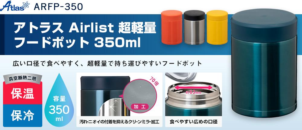 アトラス Airlist 超軽量フードポット 350ml(ARFP-350)4カラー・容量(ml)350
