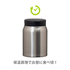 アトラス Airlist 超軽量フードポット 540ml(ARFP-540)加熱食材を余熱で調理する保温調理も可能