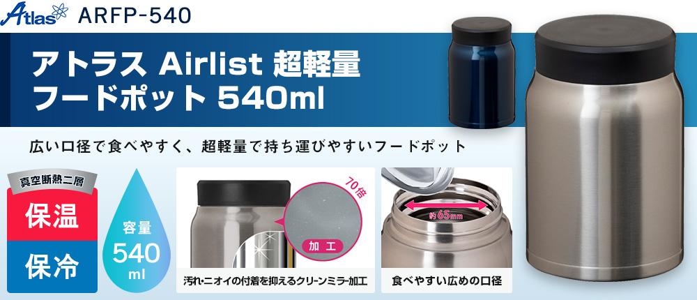 アトラス Airlist 超軽量フードポット 540ml(ARFP-540)2カラー・容量(ml)540