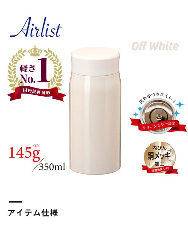 アトラス Airlist超軽量スクリューマグボトル350ml(ARS-350)アイテム仕様・軽さno1 国内最軽量級