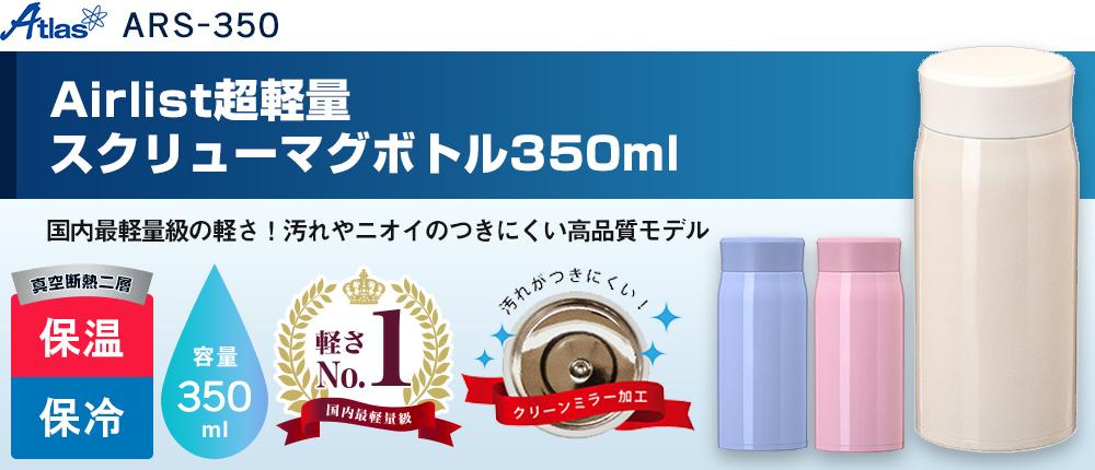 アトラス Airlist超軽量スクリューマグボトル350ml(ARS-350)3カラー・容量(ml)350