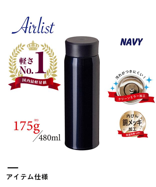 アトラス Airlist超軽量スクリューマグボトル480ml(ARS-500)アイテム仕様・軽さno1 国内最軽量級