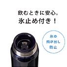 アトラス Airlist超軽量スクリューマグボトル480ml(ARS-500)氷止め付き飲み口