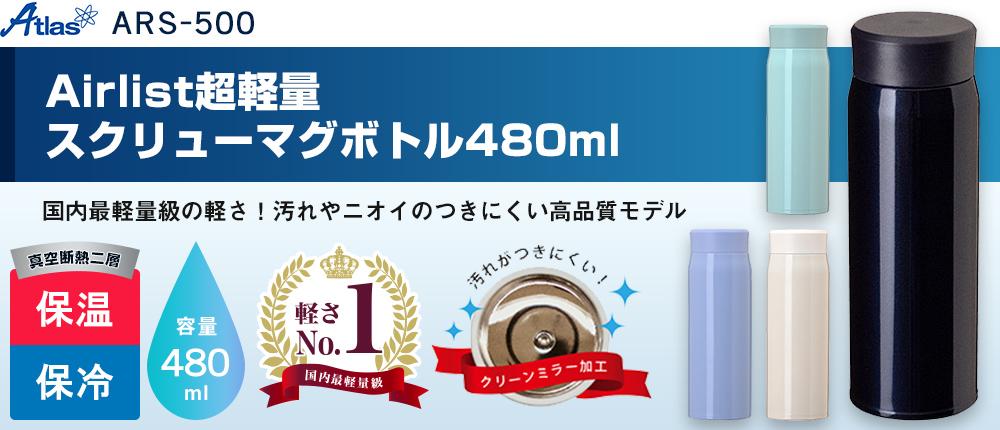 アトラス Airlist超軽量スクリューマグボトル480ml(ARS-500)3カラー・容量(ml)480