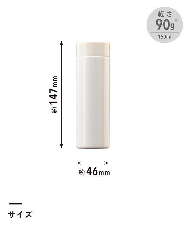 アトラス Airlist 超軽量スリムボトル 150ml(ARSS-150)サイズ