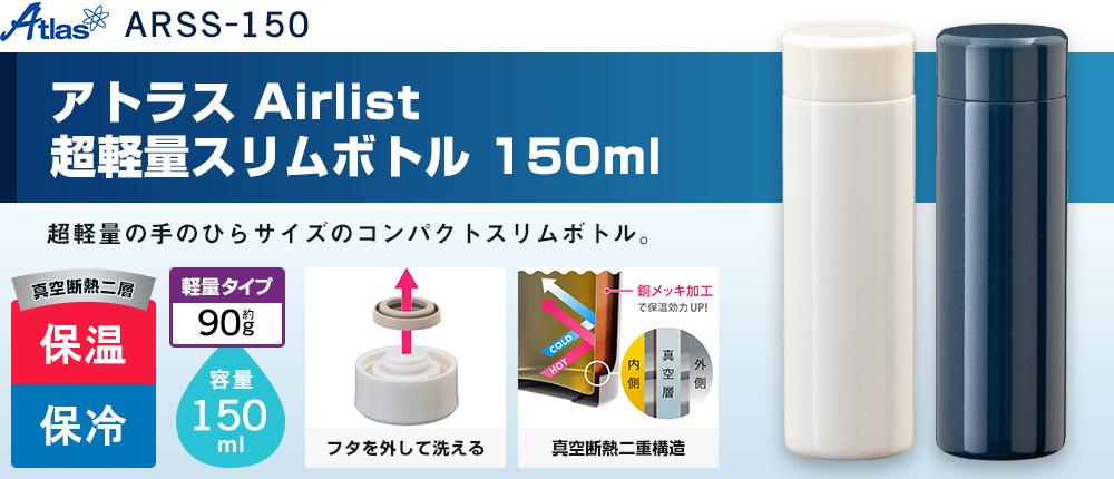 アトラス Airlist 超軽量スリムボトル 150ml(ARSS-150)2カラー・容量(ml)150