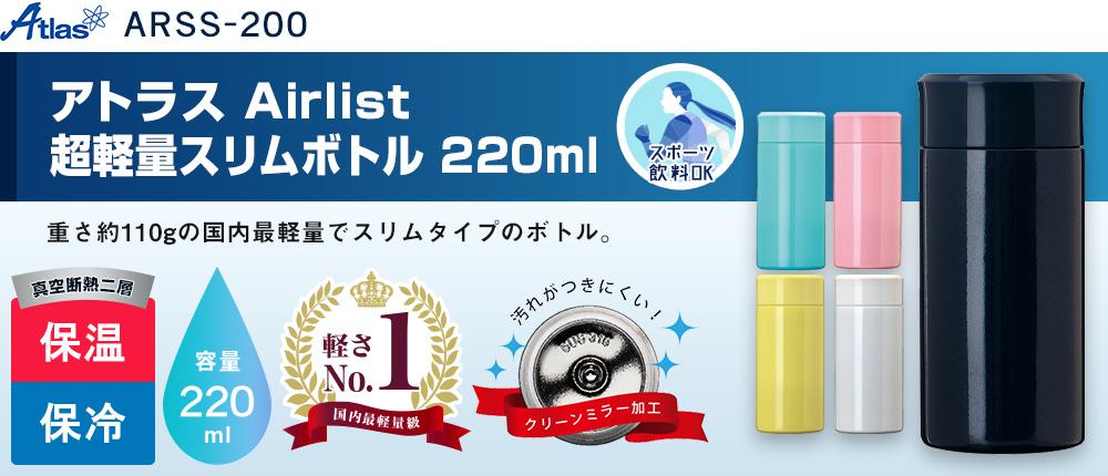 アトラス Airlist 超軽量スリムボトル 220ml(ARSS-200)5カラー・容量(ml)220