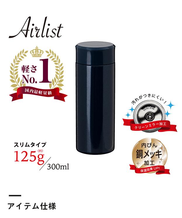 アトラス Airlist超軽量 スクリューボトル300ml(ARSS-300)アイテム仕様・軽さno1 国内最軽量級