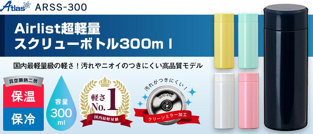 アトラス Airlist超軽量 スクリューボトル300ml(ARSS-300)5カラー・容量(ml)300