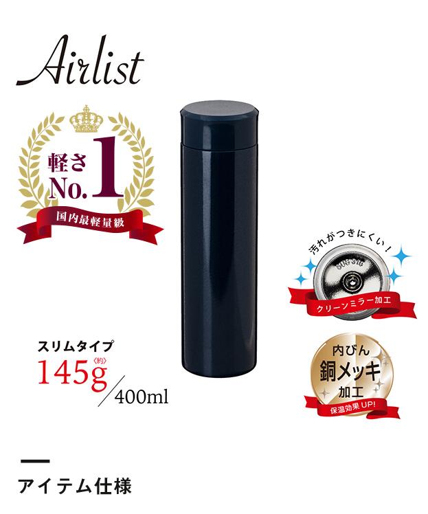 アトラス Airlist超軽量 スクリューボトル400ml(ARSS-400)アイテム仕様・軽さno1 国内最軽量級