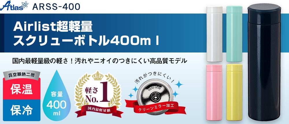 アトラス Airlist超軽量 スクリューボトル400ml(ARSS-400)5カラー・容量(ml)400