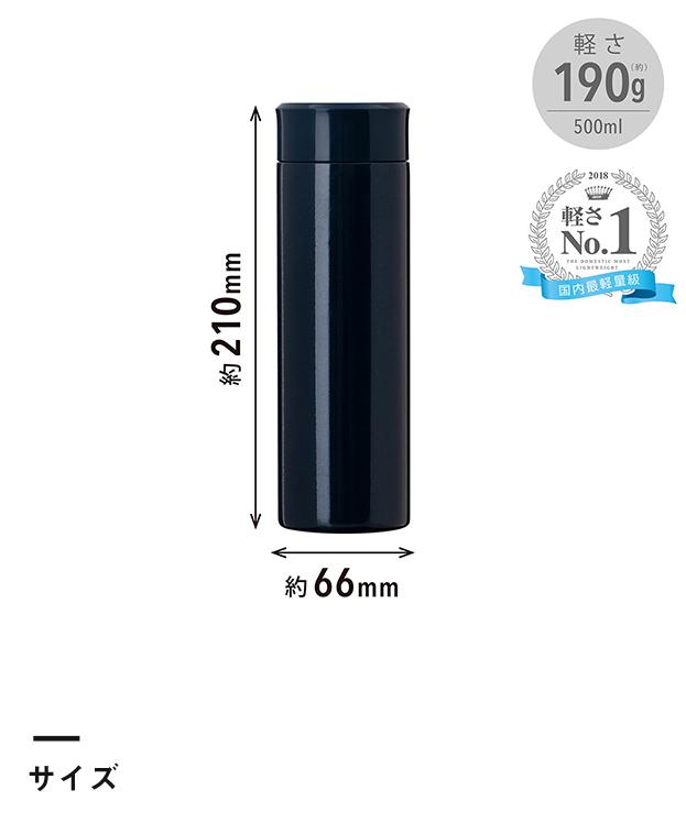 アトラス Airlist 超軽量スリムボトル 500ml(ARSS-500)軽さ約110g/220ml