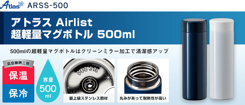アトラス Airlist 超軽量スリムボトル 500ml(ARSS-500)2カラー・容量(ml)500