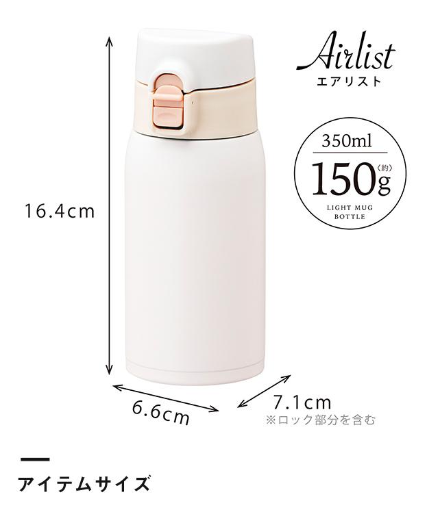 アトラス Airlist 超軽量ワンタッチボトル350ml(ARW-350)アイテムサイズ※ロック部分を含む