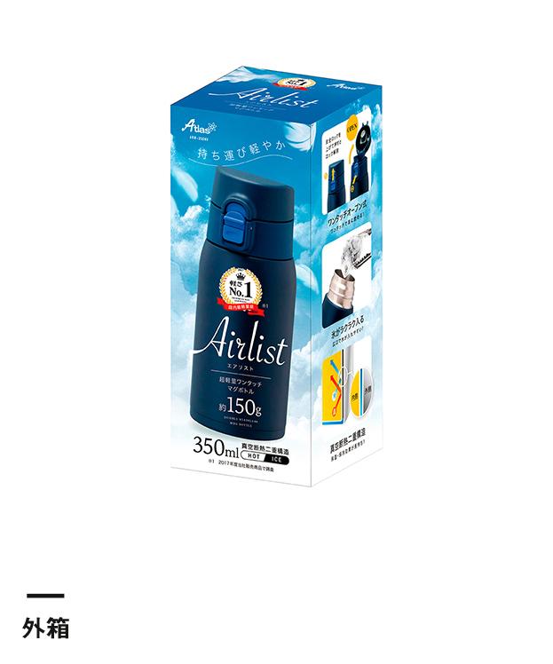 アトラス Airlist 超軽量ワンタッチボトル350ml(ARW-350)外箱