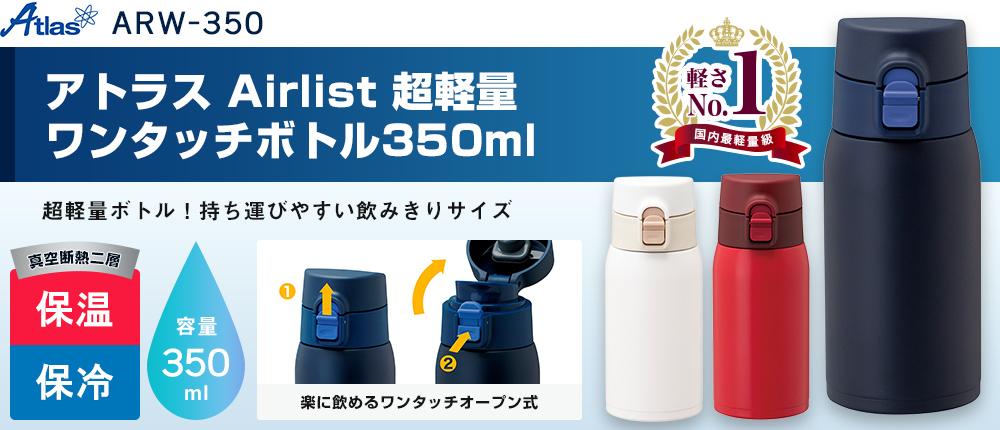アトラス Airlist 超軽量ワンタッチボトル350ml(ARW-350)1カラー・容量(ml)350