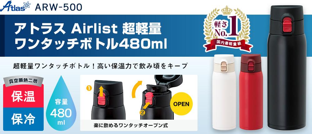 アトラス Airlist 超軽量ワンタッチボトル480ml(ARW-500)1カラー・容量(ml)480
