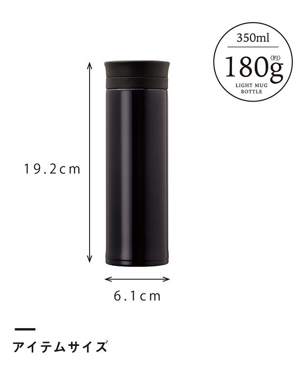 アトラス 軽量スクリューマグボトル350ml(AS-350)アイテムサイズ