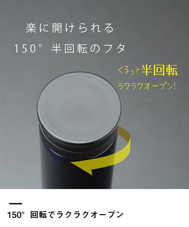 アトラス 軽量スクリューマグボトル350ml(AS-350)150°回転でラクラクオープン