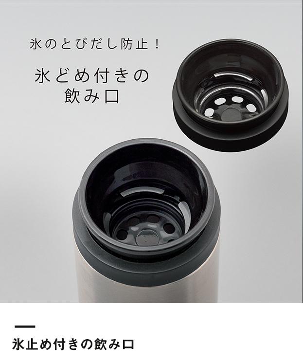 アトラス 軽量スクリューマグボトル350ml(AS-350)氷止め付きの飲み口