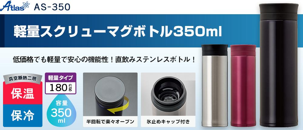 軽量スクリューマグボトル350ml(AS-350)3カラー・容量(ml)350