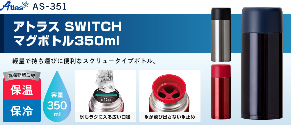 アトラス SWITCH マグボトル350ml(AS-351)3カラー・容量(ml)350