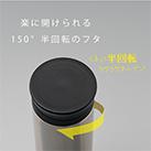 アトラス 軽量スクリューマグボトル500ml(AS-500)150°回転でラクラクオープン
